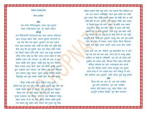 SHIV CHALISA-000001