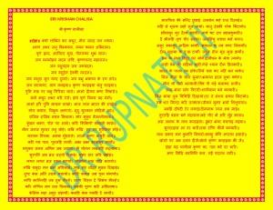 SRI KRISHAN CHALISA-000001