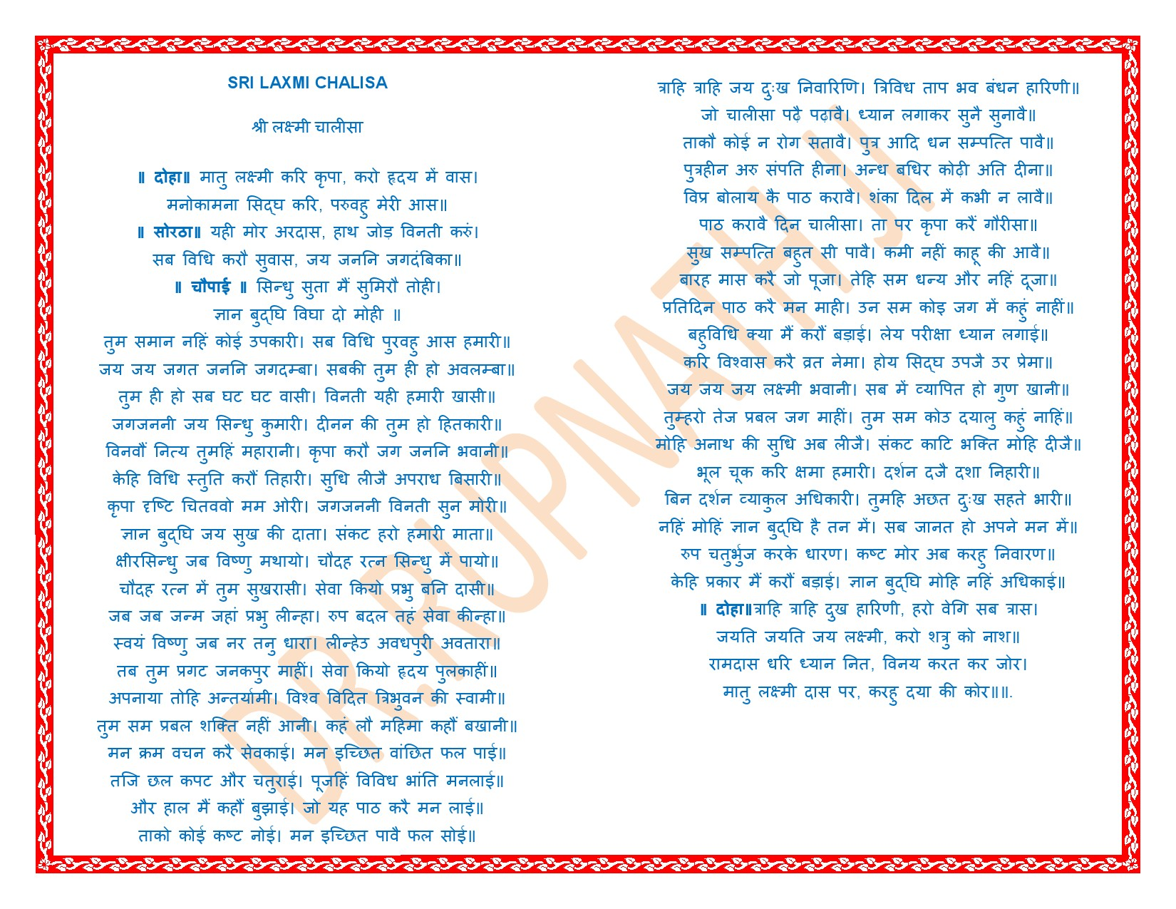 Horoscope in hindi download free hindi free capricorn yearly horoscope in hindi download free hindi free capricorn yearly horoscope 2013 geenschuldenfo Image collections
